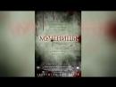 Мученицы (2008) | Martyrs