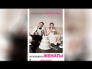 Немножко женаты (2012)   The Five-Year Engagement