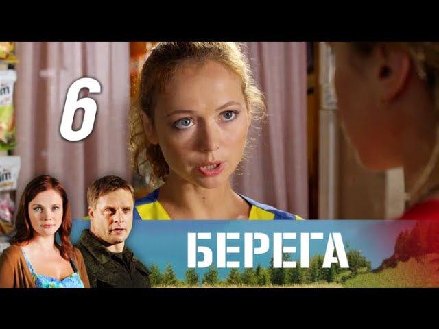 Берега - 6 серия (2013)