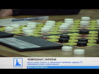 В Івано-Франківську розпочався Чемпіонат України з шашок-100