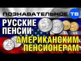 Русские пенсии американским пенсионерам (Познавательное ТВ, Евгений Фёдоров)