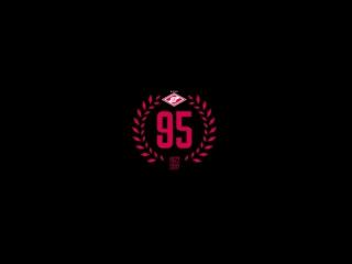 Спартаку  95. Мы все одной крови!
