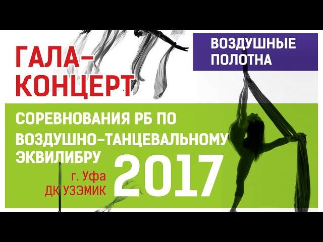 Соревнования по воздушно танцевальному эквилибру г. Уфа pole dance воздушные полотна и кольцо