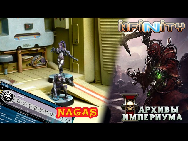 Архивы Империума - Nagas (аналитика) Infinity