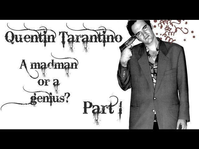 Квентин Тарантино. Безумец или гений? |Часть 1| (18)