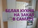 Белая кухня на заказ в Самаре Кухня на заказ от производителя в Самаре Кухни на з...