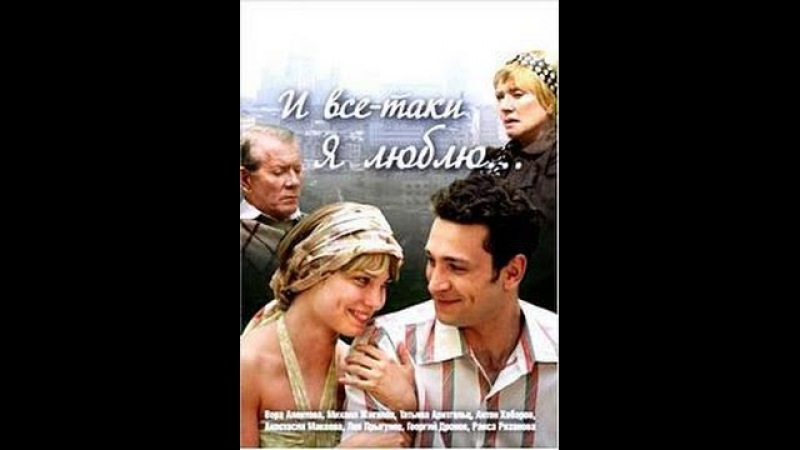 И все таки я люблю 3-4 серии Мелодрама,семейная сага