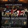 Премьера музыкального спектакля «Тевье-молочник»