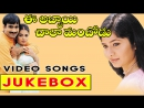 Ee Abbai Chala Manchodu 2003 Telugu Movie Full Video Songs Jukebox Ravi Teja Sangeetha Vani