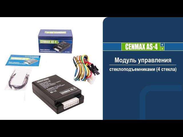 Доводчик стеклоподъемников Cenmax AS 4