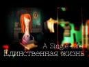 Единственная жизнь A Single Life короткометражный мультфильм с глубоким смыслом