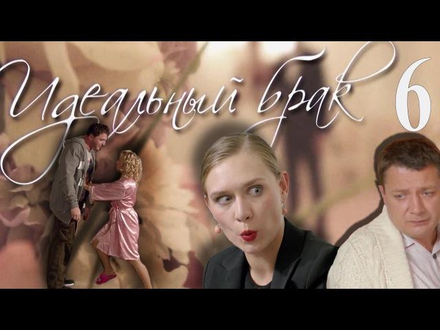 Идеальный брак 6 серия 2012