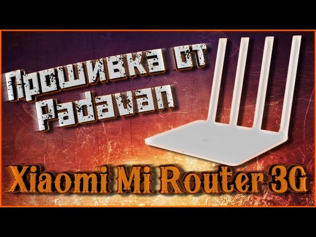 Прошивка от Padavan на Xiaomi Mi Router 3G