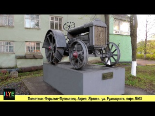 "ILYE - Памятник ""Трактор Фордзон Путиловец"""