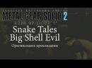 Metal Gear Solid 2: Snake Tales - Big Shell Evil Original walkthrough