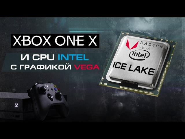 🎮Новый Xbox One X, Ice Lake и странный CPU от Intel с графикой AMD Vega