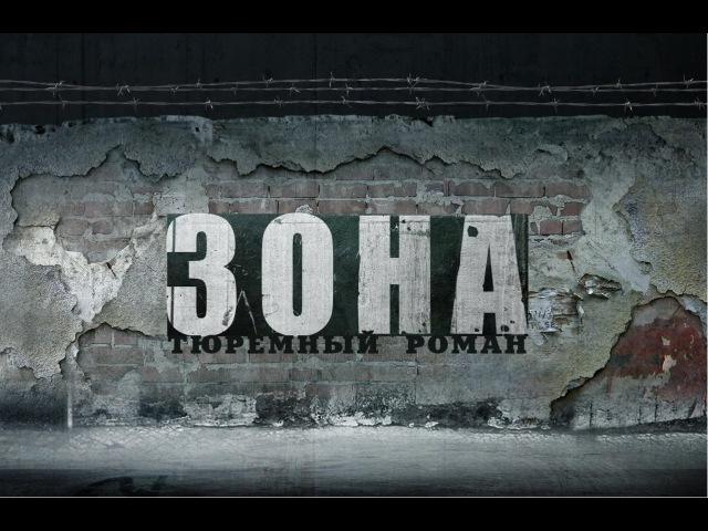 Сериал Зона (тюремный роман) 43 серия