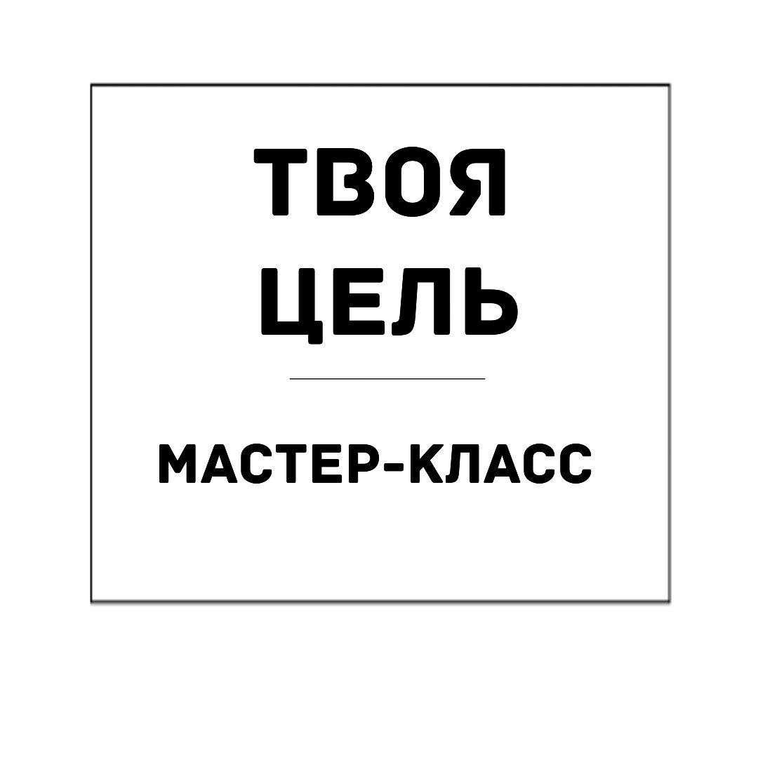 «Твоя цель» Мастер-класс