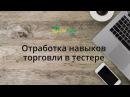 Форекс вебинар Отработка навыков торговли в тестере. 13.03.2018