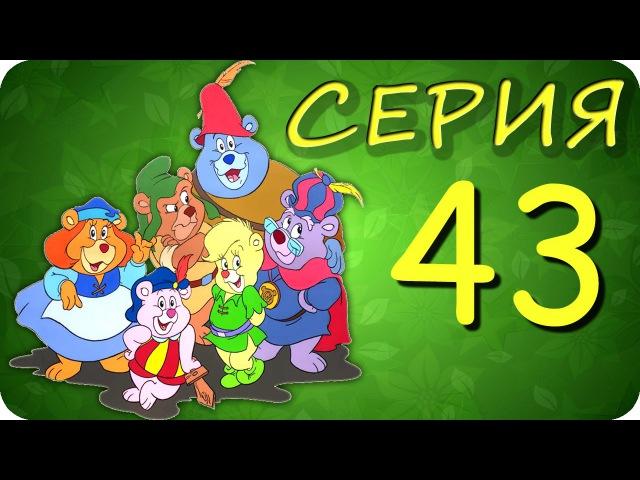 Мишки Гамми 43 серия Врач не нужен совсем мультфильм