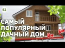 ОФИГЕННЫЙ дачный дом 68! Дачный домик своими руками! Обзор планировки!