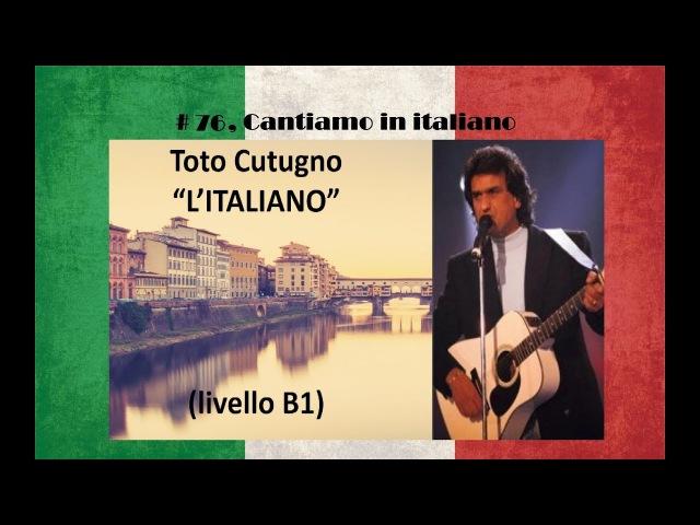 Урок 76 cantiamo in italiano L'italiano Toto Cutugno livello B1