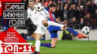 Топ 11 самых важных голов в истории футбола (в 21 веке)