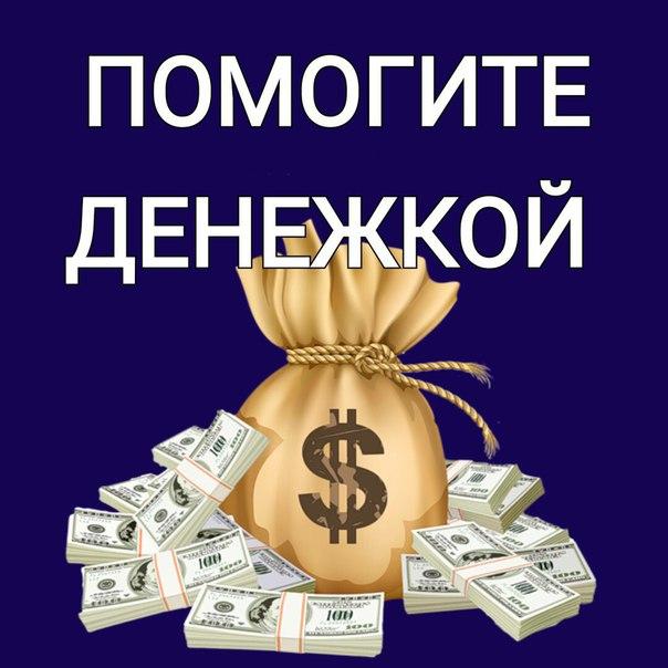 Картинка помогите финансово