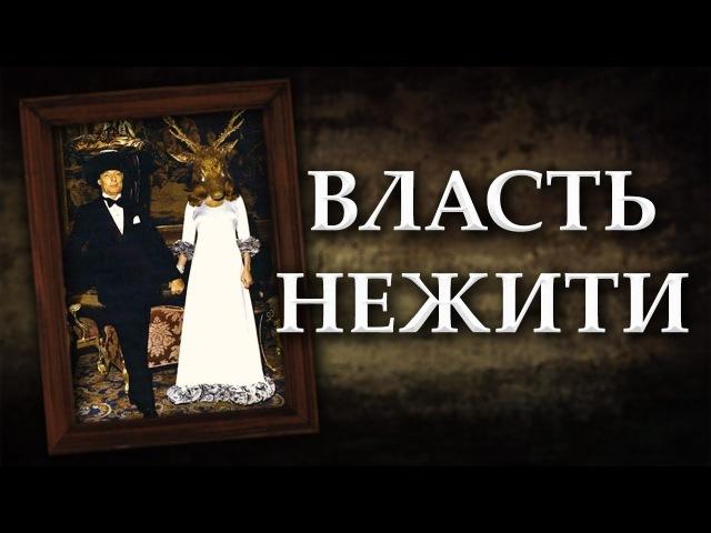 Александр Пыжиков Дорогой предков За пределами эпохи Просвещения и Библейского проекта
