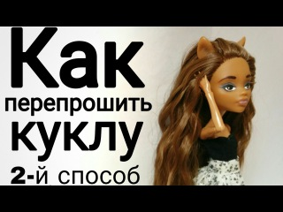 Перепрошивка куклы (2-й способ)