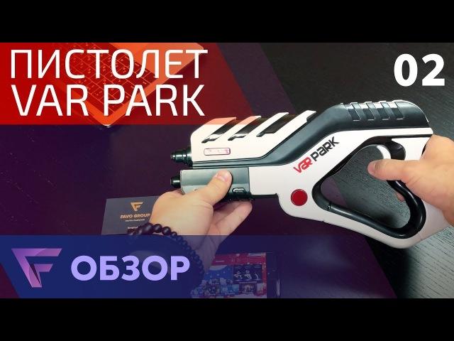 Super обзор пистолета Var Parck для игр дополненной реальности
