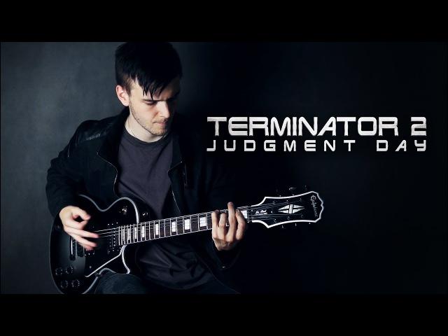 Терминатор 2 (метал кавер)