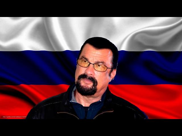 Стивен Сигал чудит Нерассказанная правда cnbdty cbufk xelbn ythfccrfpfyyfz ghfdlf
