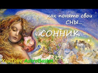 Сонник) как понять свои сны) толкование снов)