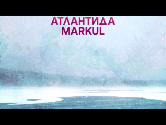 MARKUL Атлантида Премьера трека 2018