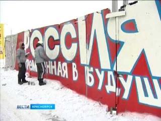 Патриотические граффити активистов ОНФ появились в Красноярске