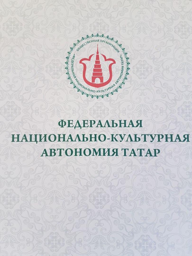 Федеральная национально-культурная автономия татар