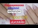 Наращивание ногтей акрилом и простой дизайн