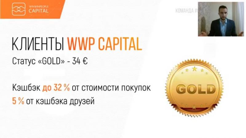 WIN WIN PEOPLE CAPITAL Презентация 20.09.17г.