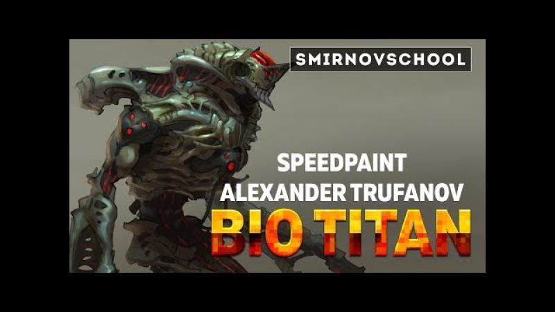 Speedpainting Bio Titan by Alexander Trufanov. Smirnov School.