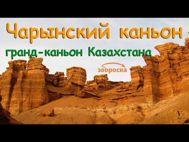 ЗА Чарынский каньон гранд каньон Казахстана