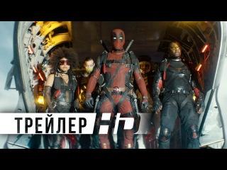 Deadpool 2   Дэдпул 2 (Официальный трейлер RED BAND)