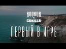 Booker Gokilla - Первый в игре