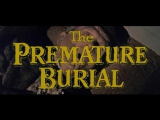 Похороненные заживо  1962 / Premature Burial / реж. Роджер Корман / ужасы, триллер, драма