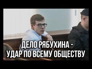 В Екатеринбурге. Восемь лет колонии строгого режима за самооборону  такое наказание грозит 22-летнему Владиславу Рябухину