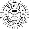 Мануфактура  «Краус и ГригорьевЪ»