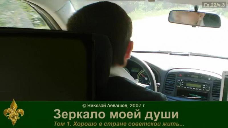 Николай Левашов - Зеркало моей души. Часть_ 2