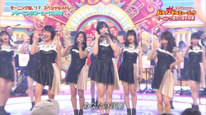 [LIVE] Morning Musume '17 ♪ Morning Coffee LOVE Machine (Banana Zero Music 23/09/17)