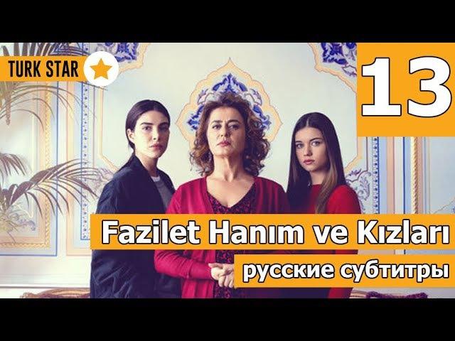 Госпожа Фазилет и ее дочери 13 серия (русские субтитры)