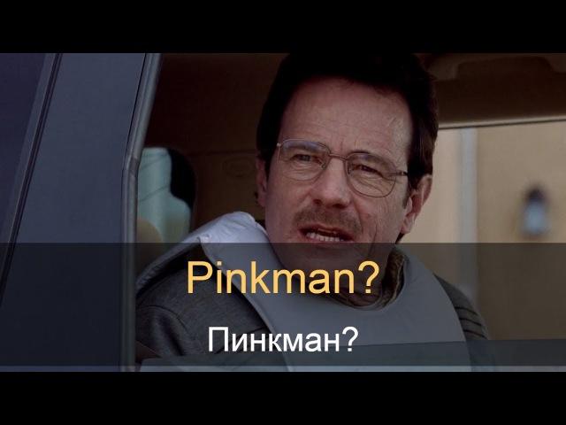 Во все тяжкие / Breaking Bad 1 сезон 1 серия (2 из 3)